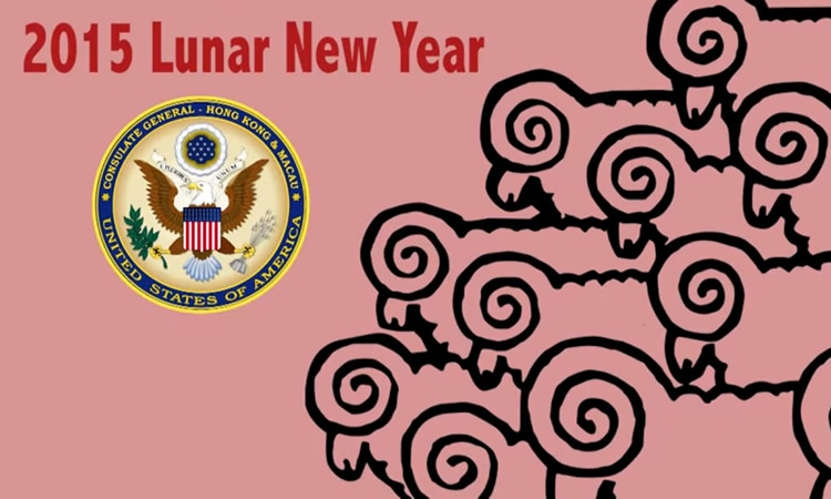 2015 Lunar New Year (State Dept.)