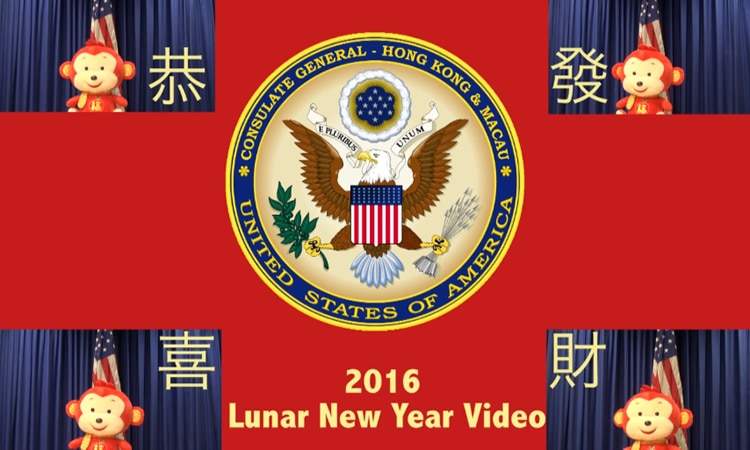 2016 Lunar New Year Video (State Dept.)